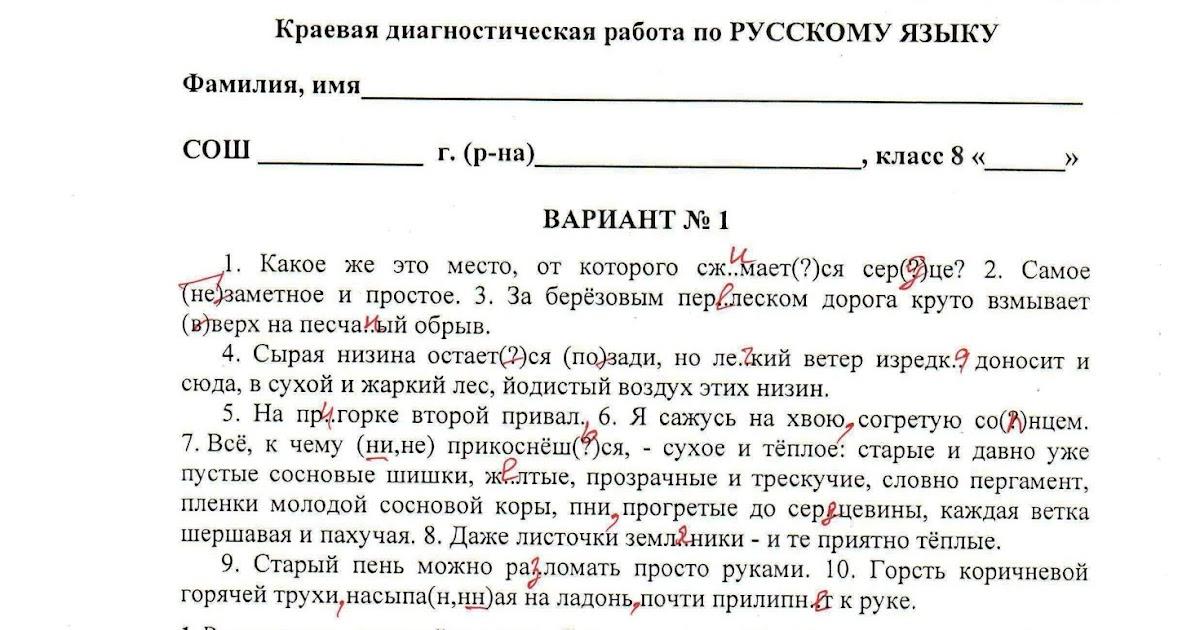Скачать краевые диагностические работы по русскому языку для 5 и 6 класса