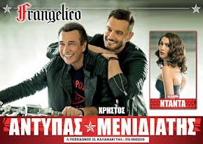 """Ανύπας-Χ. Μενιδιάτης-Β. Νταντά στο """" FRANGELICO"""""""