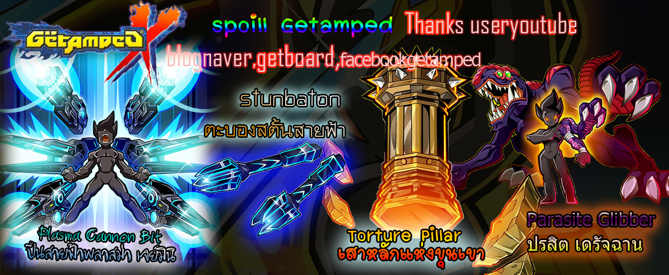 - Spoil Getamped Thai -