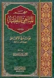 معجم المناهي اللفظية - بكر أبو زيد pdf
