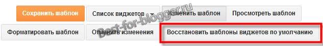 Кнопка Восстановить шаблоны виджетов по умолчанию на Blogger