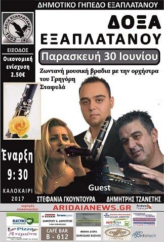 ΔΟΞΑ ΕΞΑΠΛΑΤΑΝΟΥ