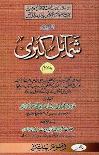 Shamail E Kubra By Shaykh Mufti Muhammad Irshaad Qasmi