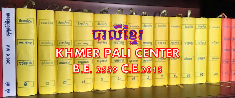 Khmer Pali Center