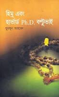 Himu Ebong Harvard Ph.D. Boltu Bhai