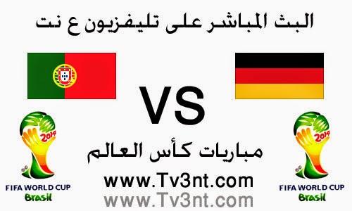 مشاهدة مباراة المانيا والبرتغال