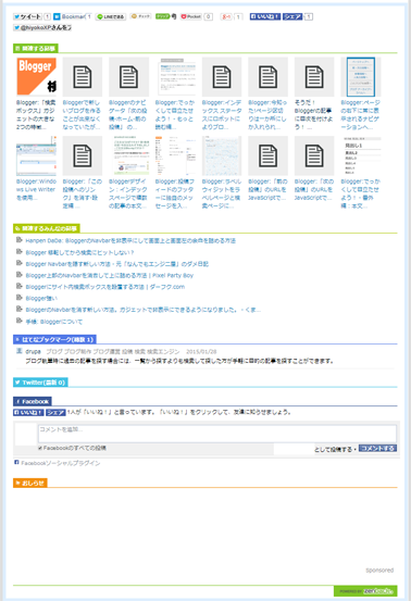 このブログに設置してある zenback (一例) ページに応じて、関連する記事などの表示が変化する