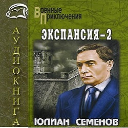 Экспансия 2. Юлиан Семенов — Слушать аудиокнигу онлайн