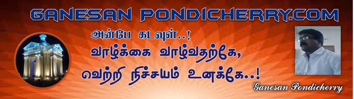 Ganesan Pondicherry.Com