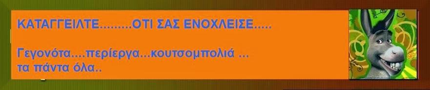 http://kataggeilte.blogspot.gr/
