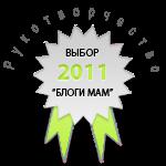 """Награда от """"Блога Мам"""""""
