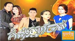 Khmer Movie-Komnom Sne Jas