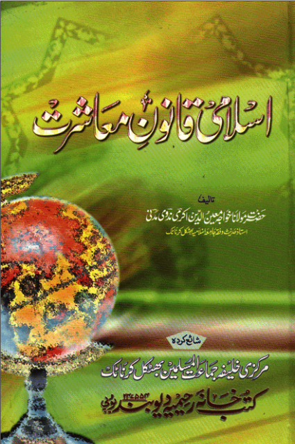 Islami Qanoon o Masharat Urdu islaimic Book On LAW