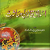 Islami Qanoon o Masharat Urdu islaimic Book On LAW