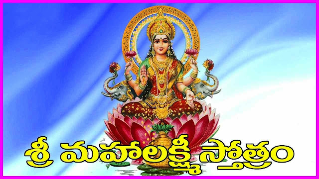Lakshmi sthothram లక్ష్మీ స్తోత్రం 1
