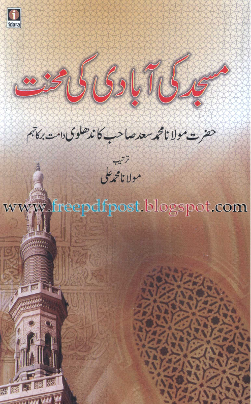 http://www.mediafire.com/view/55y4vk643dqv4w0/Masjid_Ki_Aabadi_Ki_Mehnat_[freepdfpost.blogspot.com].pdf