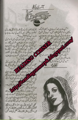 Rang e hina by Asia Razaqi pdf