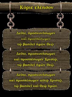 ΔΕΥΤΕ, ΠΡΟΣΚΥΝΗΣΟΜΕΝ