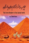 عجایب هفتگانه جهان باستان