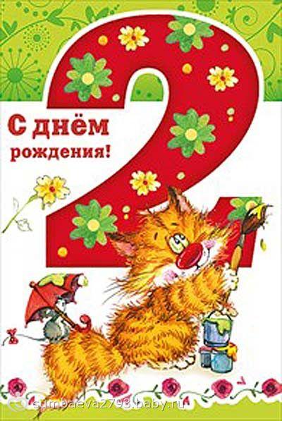 Поздравление с днем рождения 2 года ребенка для родителей