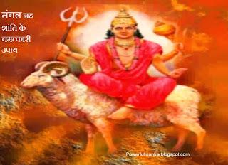 Mangal Dosha Nivaran , मंगल दोष की शांति का उपाय