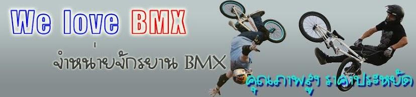 we love bmx