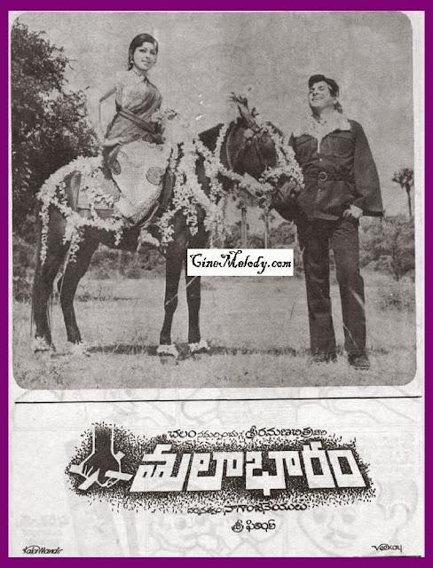 Thulabharam 1974