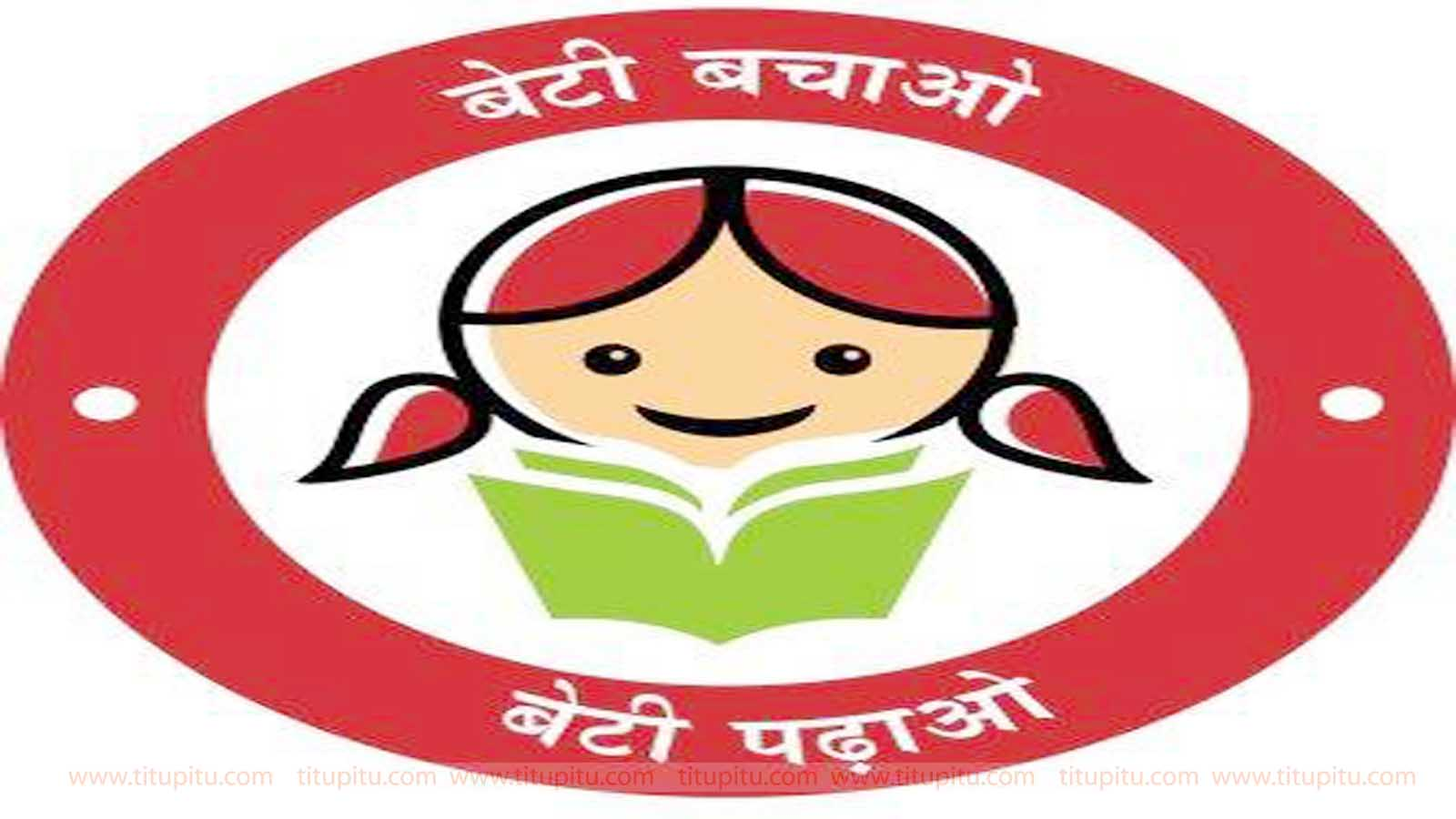 Help on essay beti bachao beti padhao in hindi
