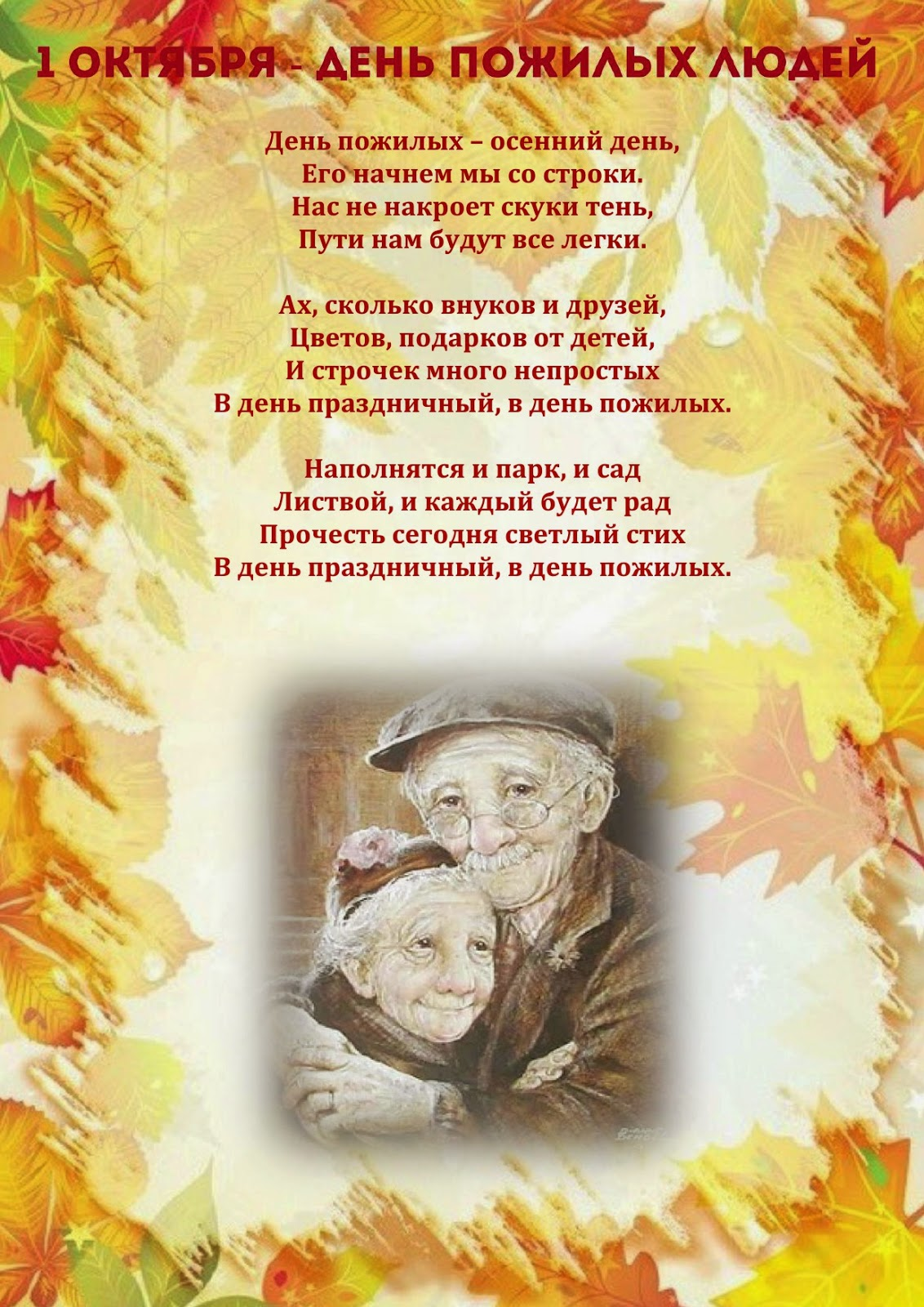 Поздравления на день пожилого человека четверостишья 172