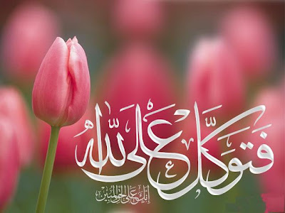 inspiratoinal islamic wallpaper download free