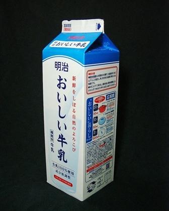 Jason À�ミルク」と「牛乳」何違う? Hong Kong Blogger