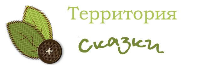 Территория Сказки