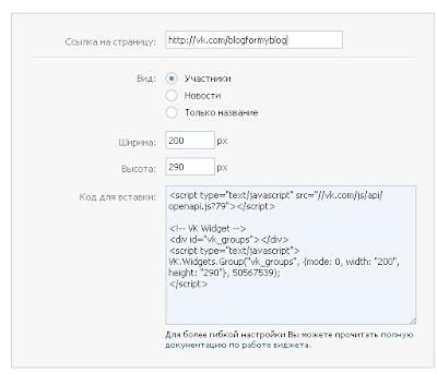 Как поставить в блог виджет для сообществ от Вконтакте