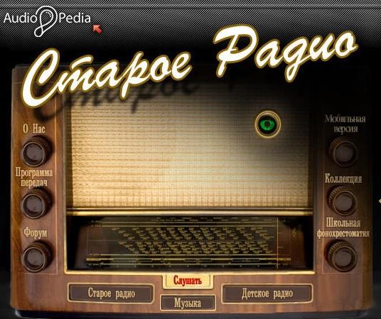 """""""Старое радио"""""""