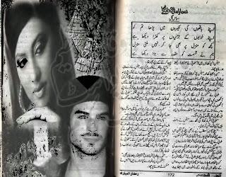 Tumhara maan reh jaey ga by Subas Gul Online Reading