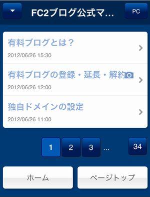 FC2ブログのスマートフォン用サイト