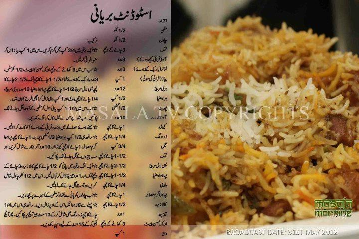 Student biryani rice pinterest biryani rice and pakistani student biryani rice pinterest biryani rice and pakistani food recipes forumfinder Image collections