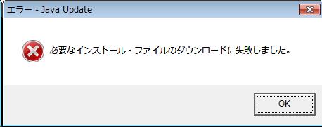 エラー - Java Update 必要なインストール・ファイルのダウンロードに失敗しました。 OK