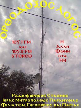 """Σάβ&Κυρ 17:00 στον Ρ/Σ """"Ορθόδοξος Λόγος"""" της Ι.Μ.Παραμυθίας Φιλιατών Γηρομερίου &Πάργας 105,1FM"""