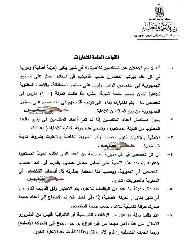 وزارة التربية التعليم - تحدد القواعد العامة لاعارات المعلمين المصريين بالخارج
