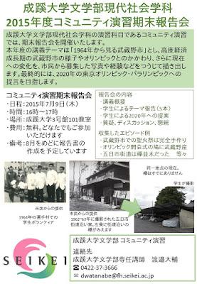 http://www.seikei.ac.jp/university/bungaku/20150625_community.pdf