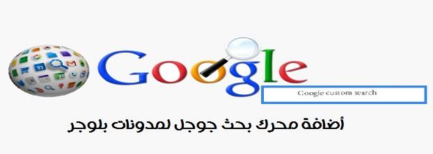 اضافة محرك بحث جوجل لمدونات بلوجر و الحصول على اقوى ارشفة و ما هي فائدة اضافة محرك بحث غوغل
