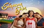 pillai nila Pillai Nila 18 01 2013 | Pillai Nila 18/01/2013 Sun Tv Tamil Serial