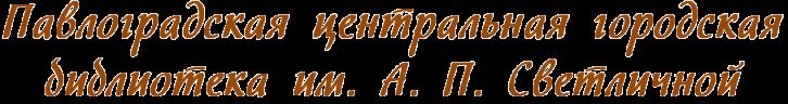 Павлоградская центральная городская библиотека им. А. П. Светличной