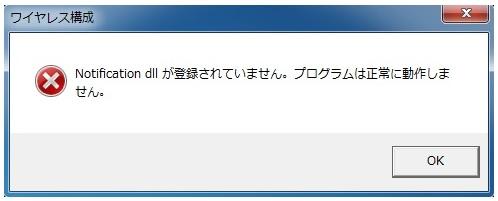 ワイヤレス構成 Notification dll が登録されていません。プログラムは正常に動作しません。