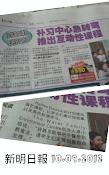 Media: 新明日报, 10/09/2012