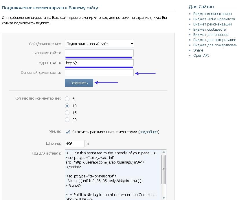 Устанавливаем комментарии vkontakte на blogger
