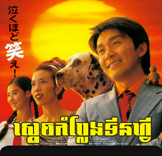 Kampul Sdech Lbeng Ten Fi [1 End] Chinese Khmer Movie