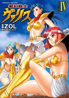 [ZOL×日本テレネット] 夢幻戦士ヴァリス 第01-04巻