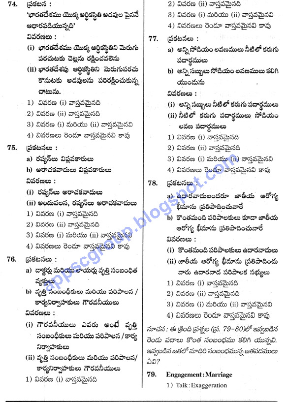 group 1 general essays in telugu Appsc group 1 previous papers available general studies & group 1 subjects (in telugu) group 1 question paper 2013 with answers pdf.